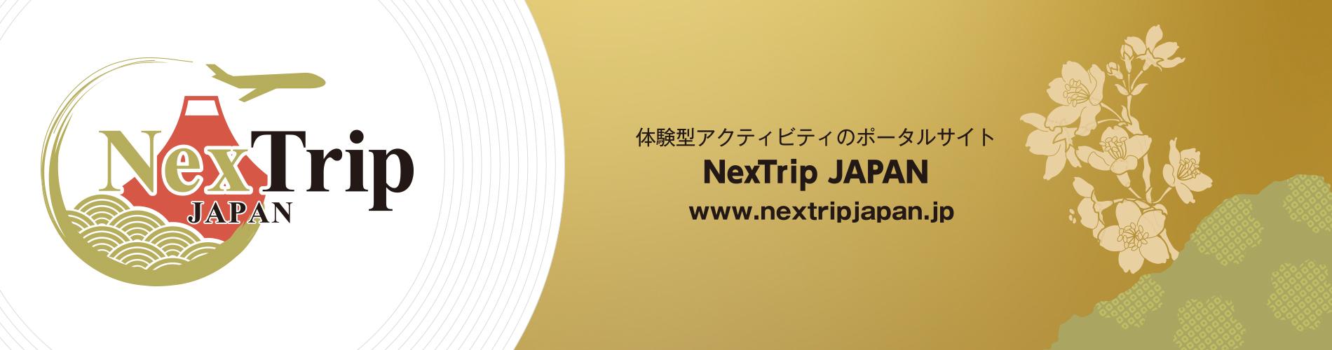 体験型アクティビティのポータルサイト NexTrip JAPAN