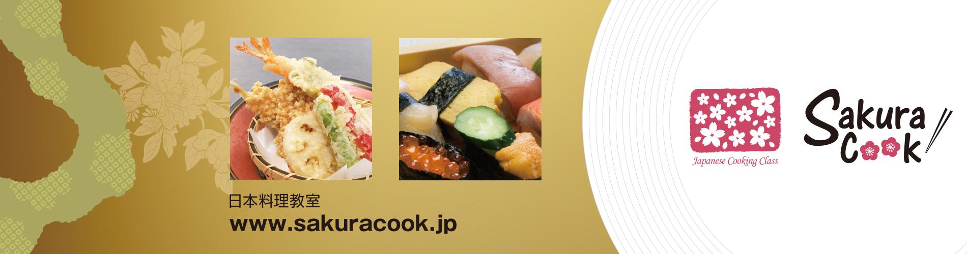 日本料理教室 Sakura cook